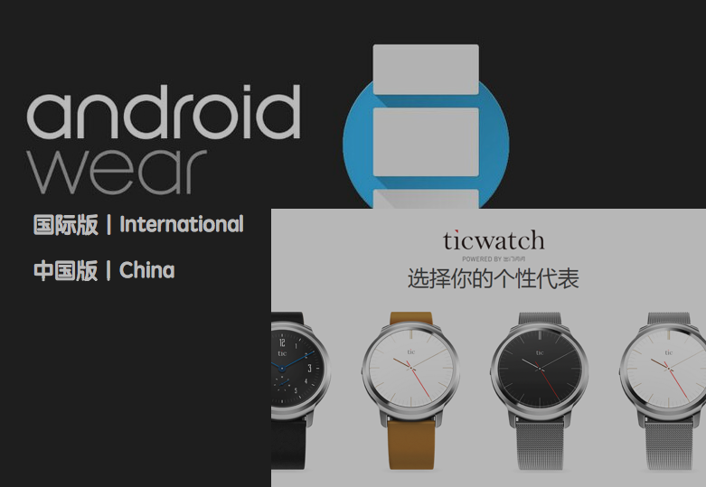 Android Wear和Ticwear