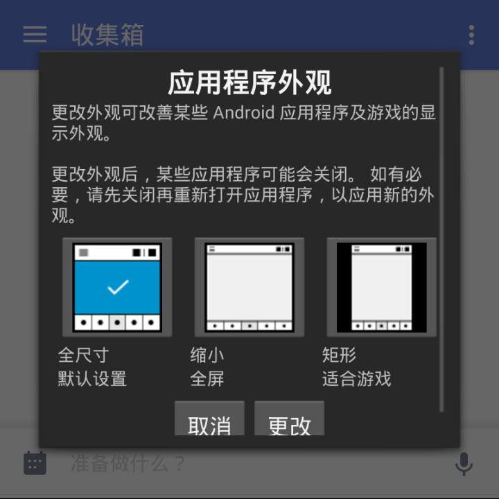 黑莓Q10运行Android程序
