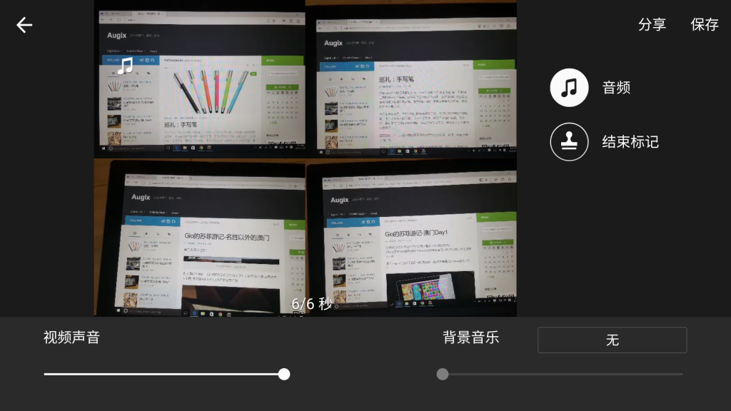 Note5视频拼贴