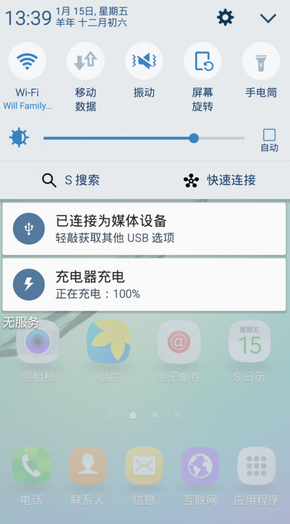 三星安卓6.0通知面板