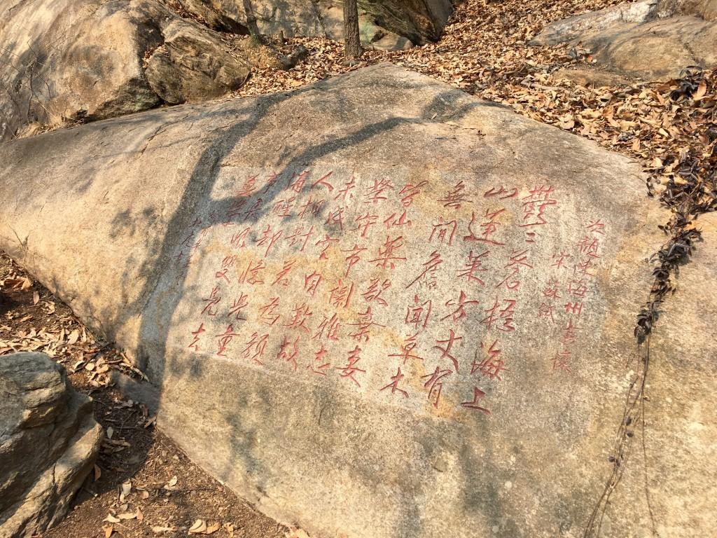 孔望山石刻