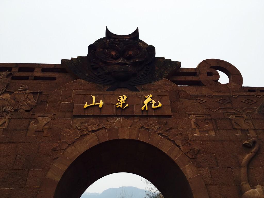 花果山大门