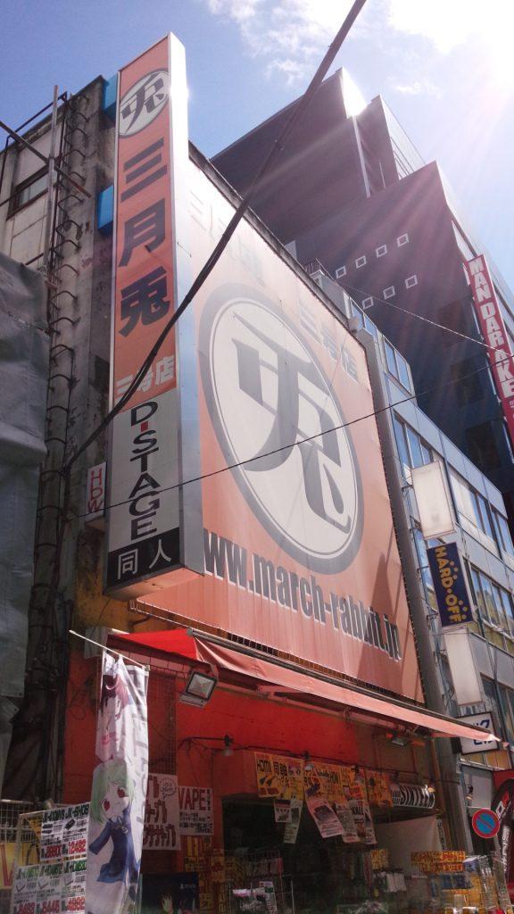 估计大部分香港的旅游资讯都不会介绍,专卖同人产物的[三月兔](已倒闭)