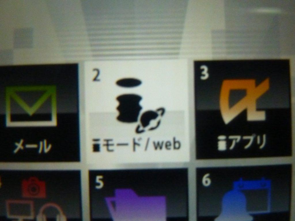 支持日本的流动上网系统iMode,不过也内置Wifi,可以利用系统内的[完整浏览器]浏览电脑网站