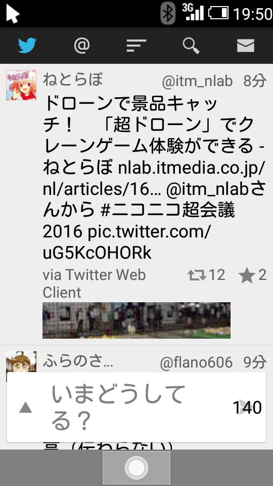 比如推特客户端(但其实这个sobacha是支持按钮操作的)