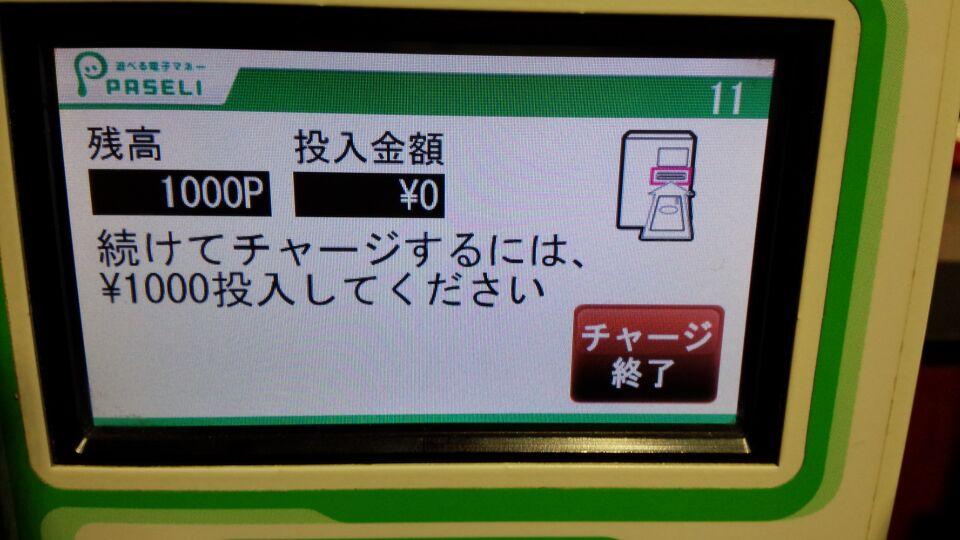 充值PASELI(Konami的电子钱包服务,可以用于游戏,最近好像还会扩展到购物)