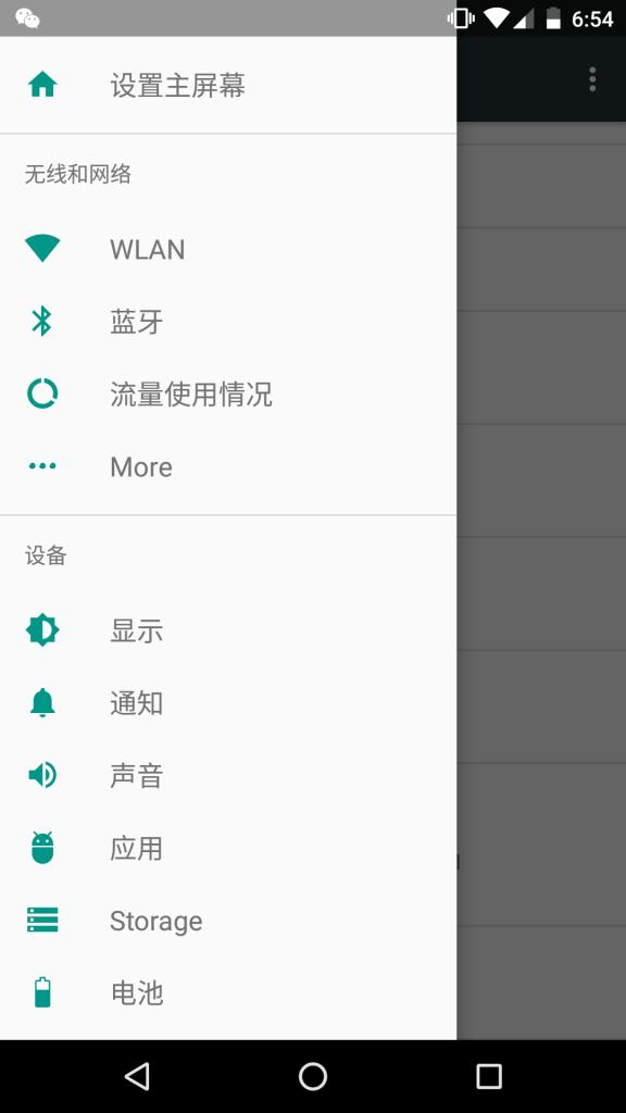 AndroidN设置