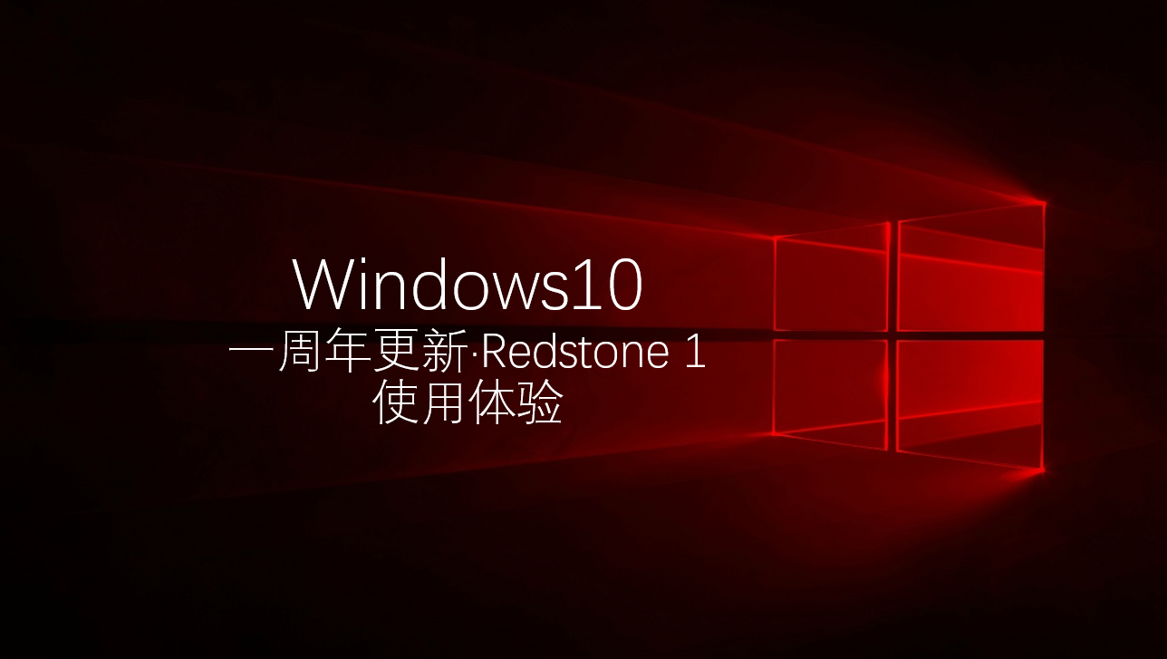 Windows10RS1