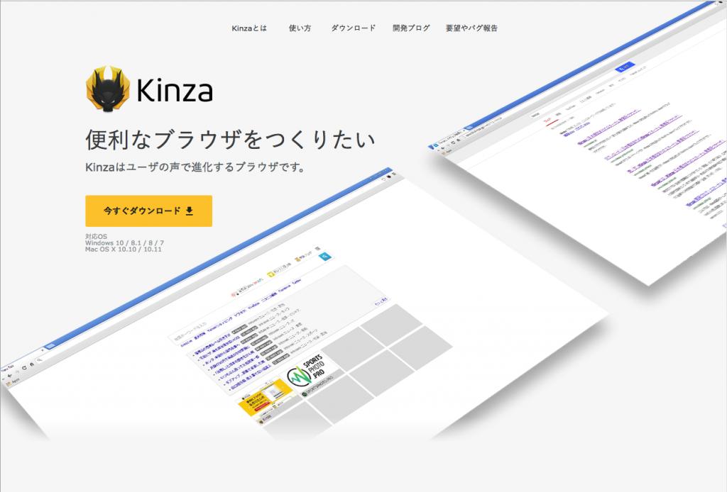 Kinza(金座)