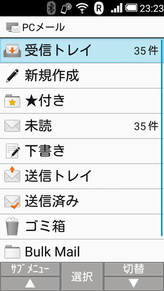 PC邮件的界面