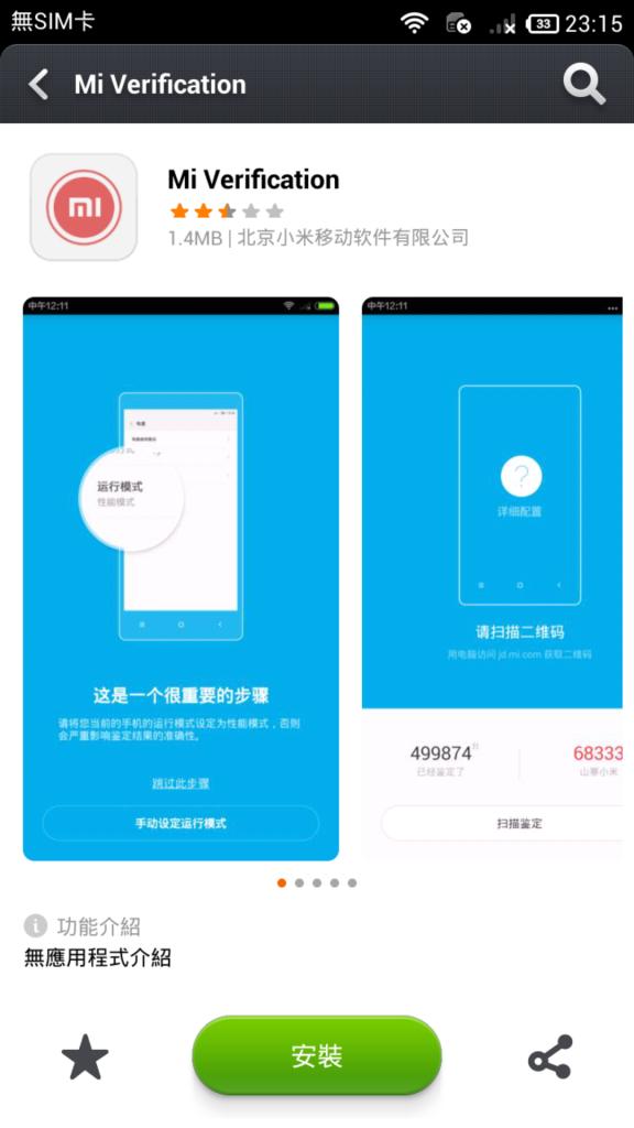 网站,加上小米鉴定App(没看错,入手的时候是MIUI5不是6)