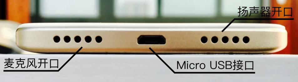 红米Note 4X底端接口设计