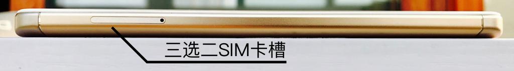 红米Note 4X左侧接口设计