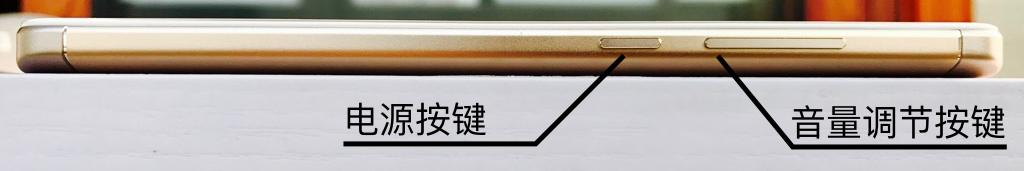 红米Note 4X右侧按键设计