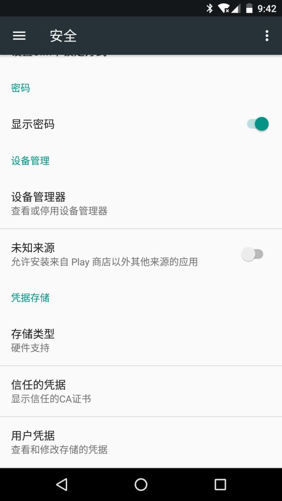 10未知来源-Android7.1.2