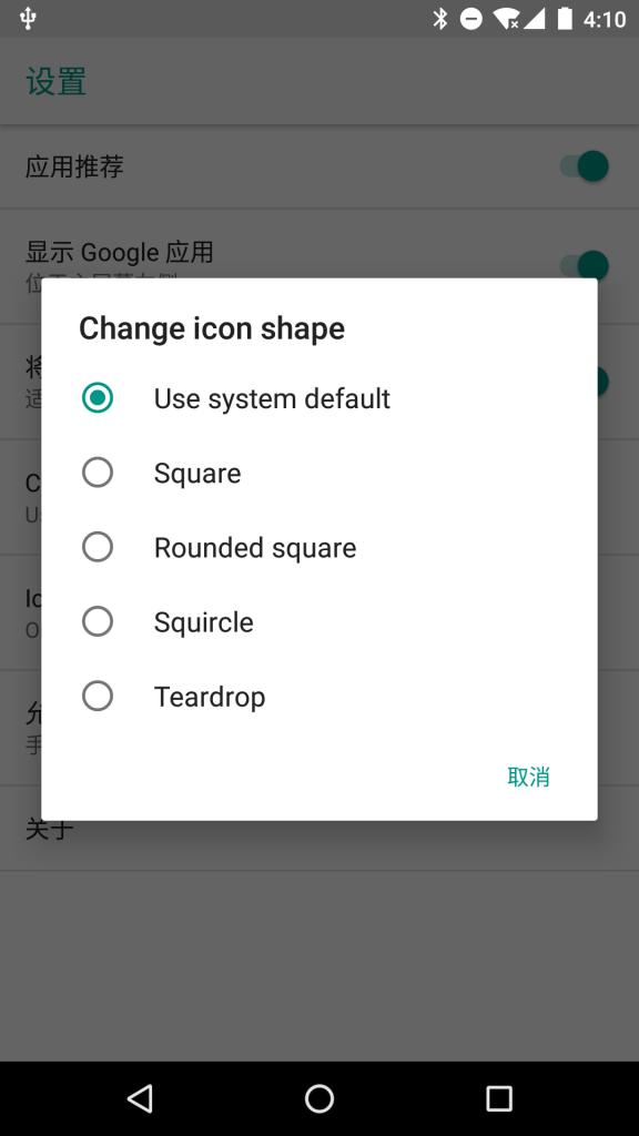8桌面图标形状选择