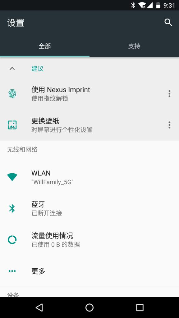 9设置-Android7.1.2