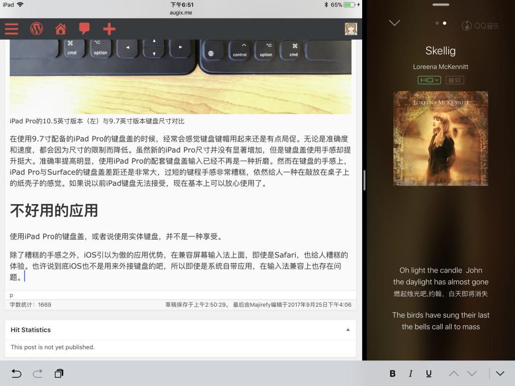 QQ音乐的播放控制按键被输入法控制条遮挡