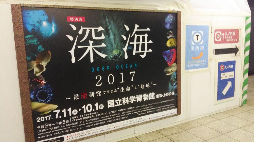 到大手町站转乘丸之内线,途中看到一个与深海有关的展览的海报