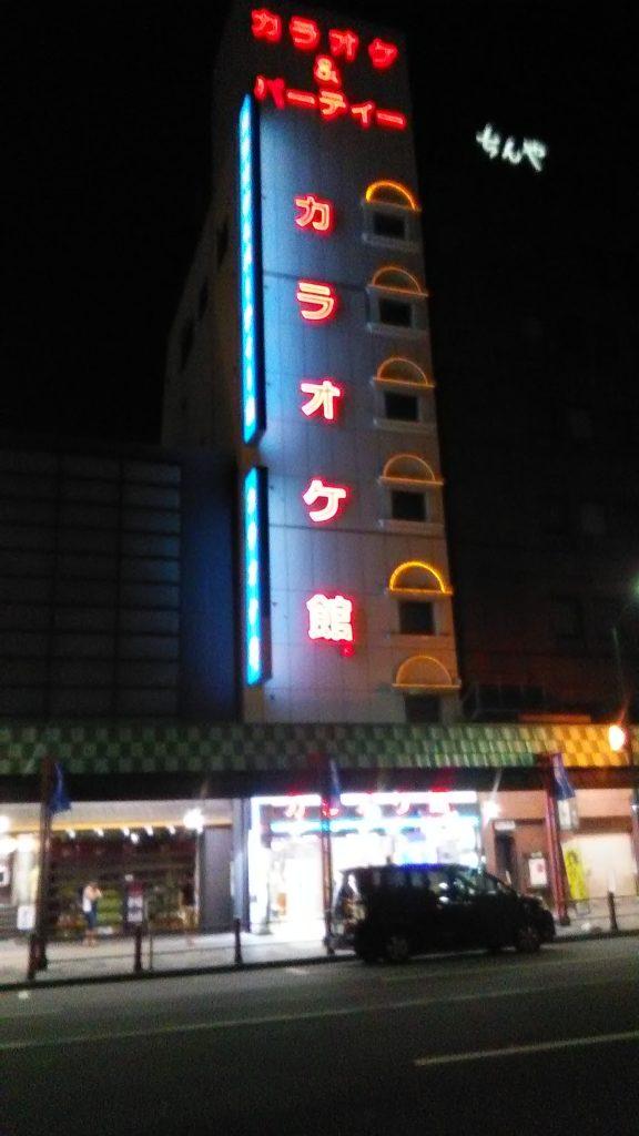 [卡拉OK馆],日本一家颇有名气的卡拉OK连锁店
