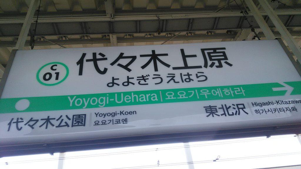 再乘搭地铁千代田线到代代木上原
