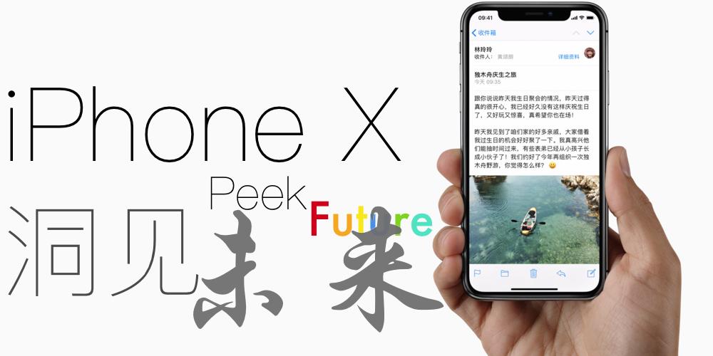 iPhone X:洞见未来