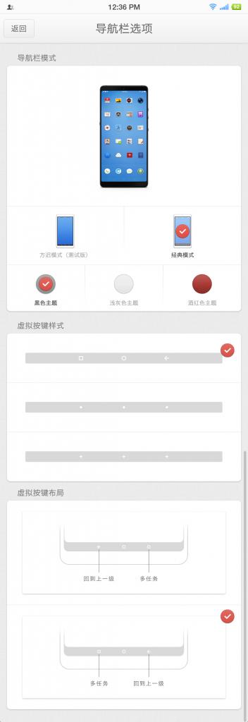 Smartisan OS滚动截屏功能