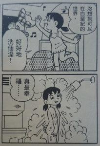 《大雄的恐龙》中静香洗澡片段