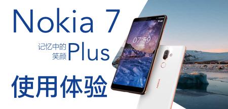 Nokia 7 Plus体验封面