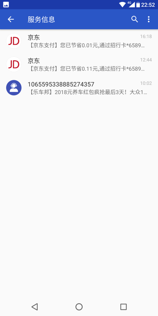 Nokia 7 Plus短信应用小细节