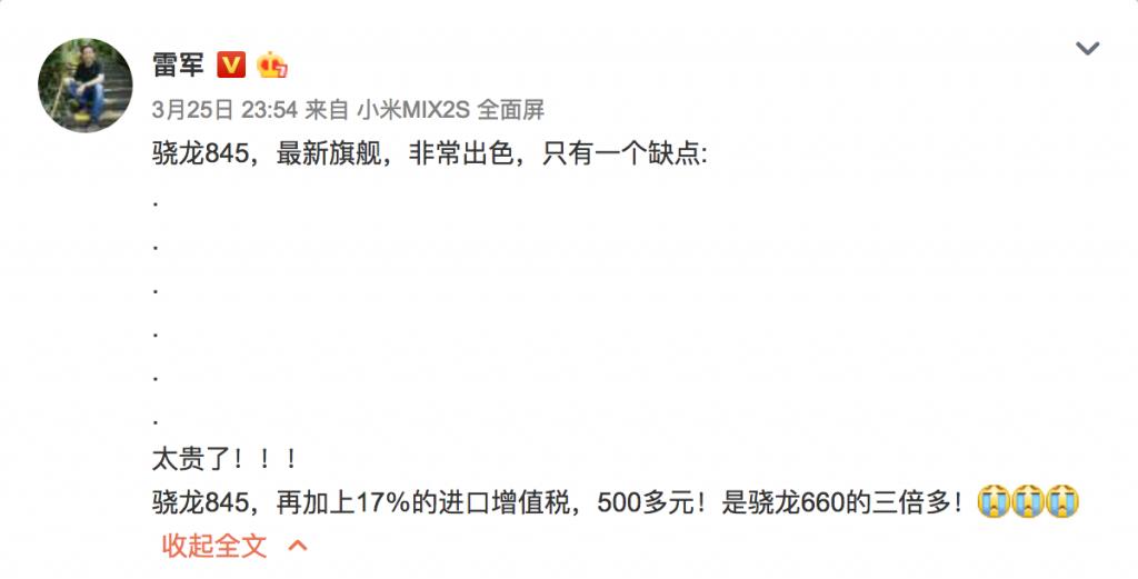 雷军关于骁龙845价格的微博