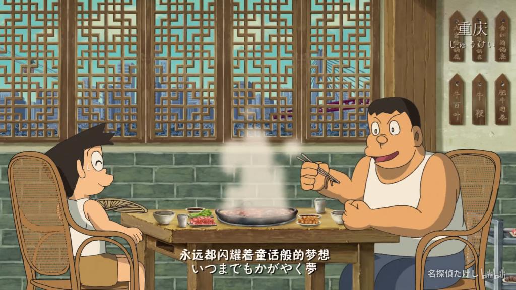 """""""大雄的喜马拉雅行进记""""中""""重庆""""片段"""