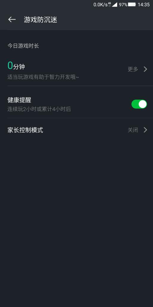 "JoyUI的""游戏防沉迷""功能"