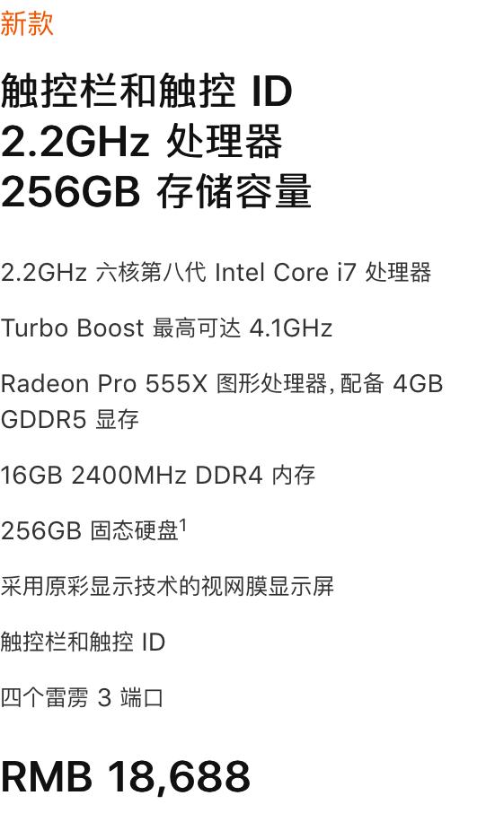 2018款MacBook Pro 15寸基本配置