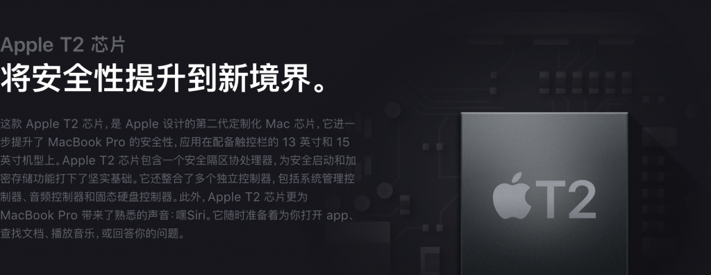 苹果T2芯片