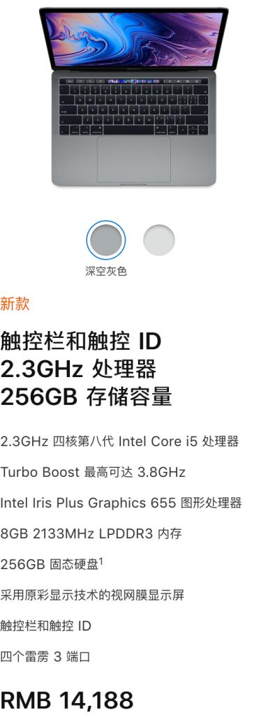 2018款MacBook Pro 13寸基本配置