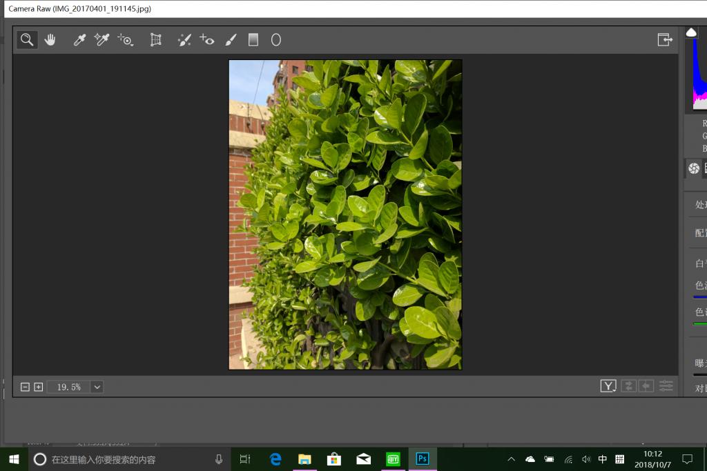 Photoshop中Camera Raw滤镜调整界面