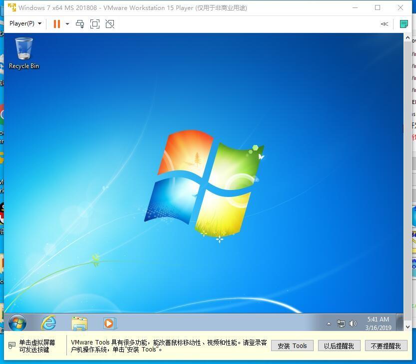 Windows 7桌面