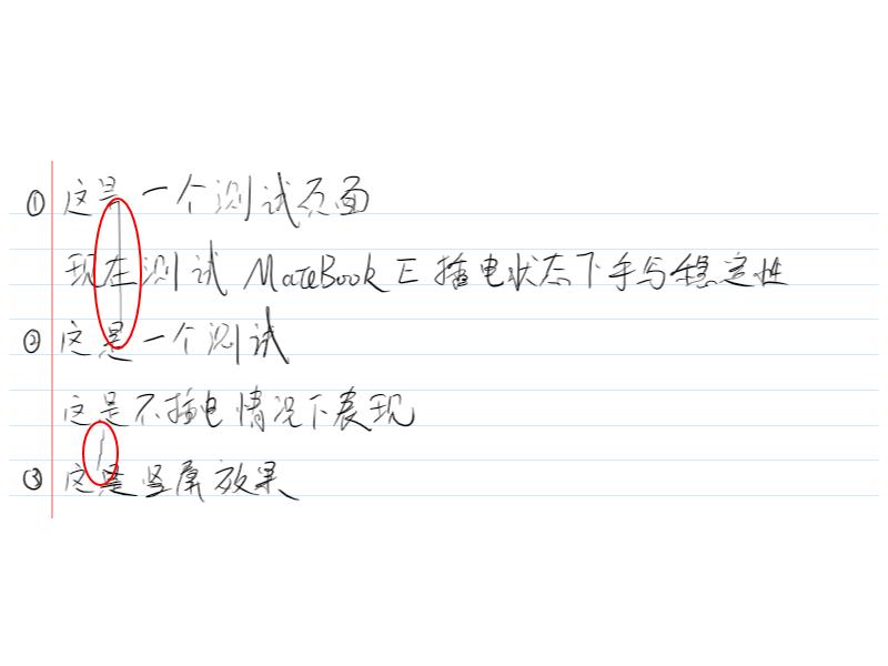 MateBook E手写笔迹