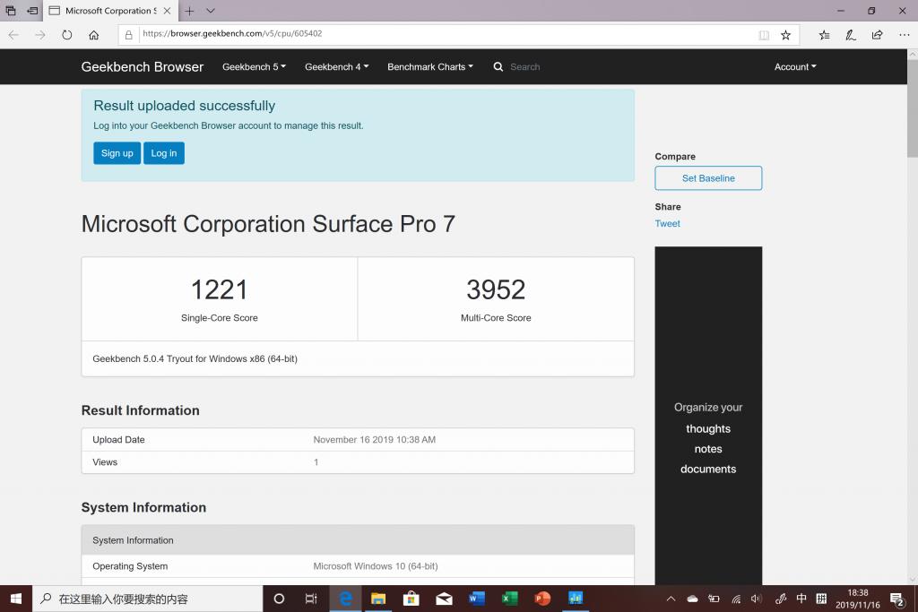 Surface Pro 7的Geekbench测试成绩